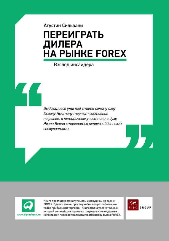 Агустин Сильвани Переиграть дилера на рынке FOREX: Взгляд инсайдера forex b016 5078