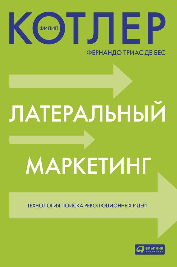 обложка электронной книги Латеральный маркетинг: технология поиска революционных идей