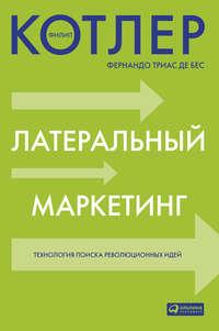 - Латеральный маркетинг: технология поиска революционных идей