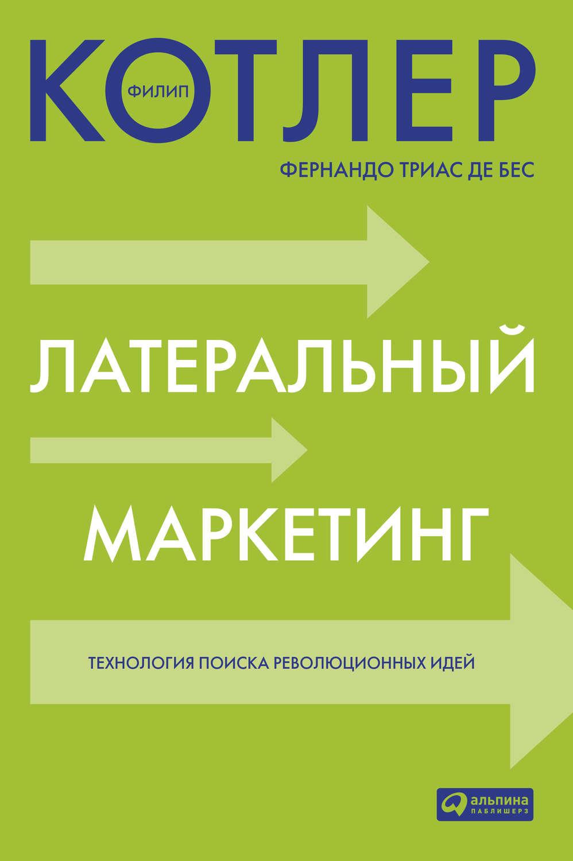 Скачать бесплатно книгу менеджмент в маркетинге