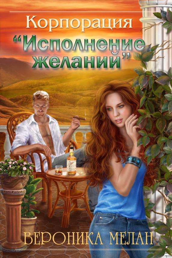 Вероника Мелан Корпорация «Исполнение желаний» что взамен пежо эксперт