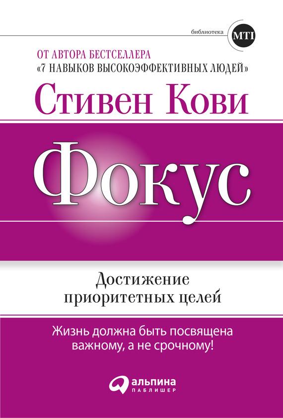 Обложка книги Фокус: Достижение приоритетных целей, автор Кови, Стивен