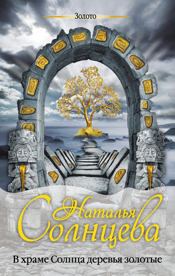 Скачать В храме Солнца деревья золотые бесплатно Наталья Солнцева