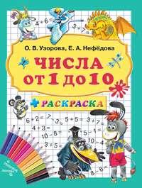 Узорова, О. В.  - Числа от 1 до 10 + раскраска