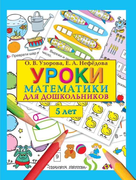 О. В. Узорова Уроки математики для дошкольников. 5 лет рисуем пальчиками 5 7 лет 6 уровень узорова о в нефедова е а clever