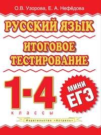 Узорова, О. В.  - Русский язык. Итоговое тестирование. 1-4 классы