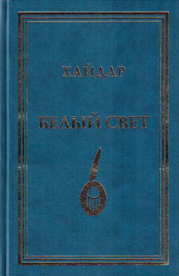 захватывающий сюжет в книге Хайдар Бедретдинов