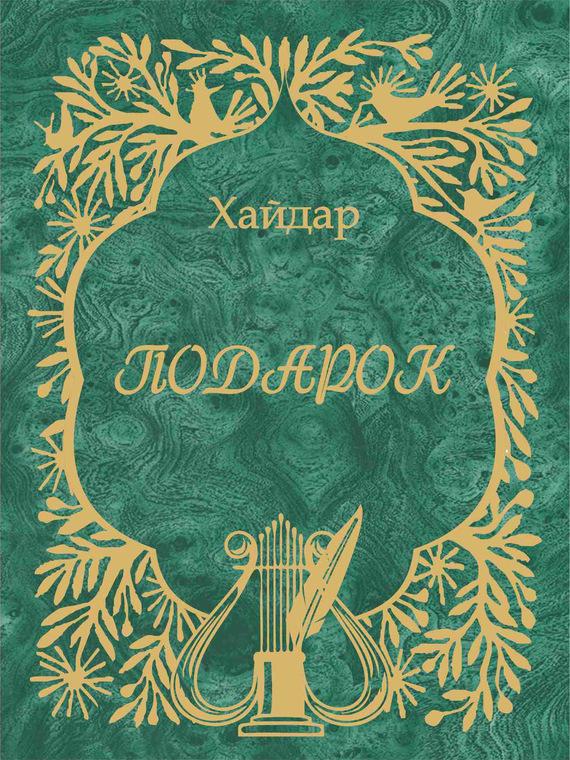 Хайдар Бедретдинов Подарок что в подарок женщине на 65 лет