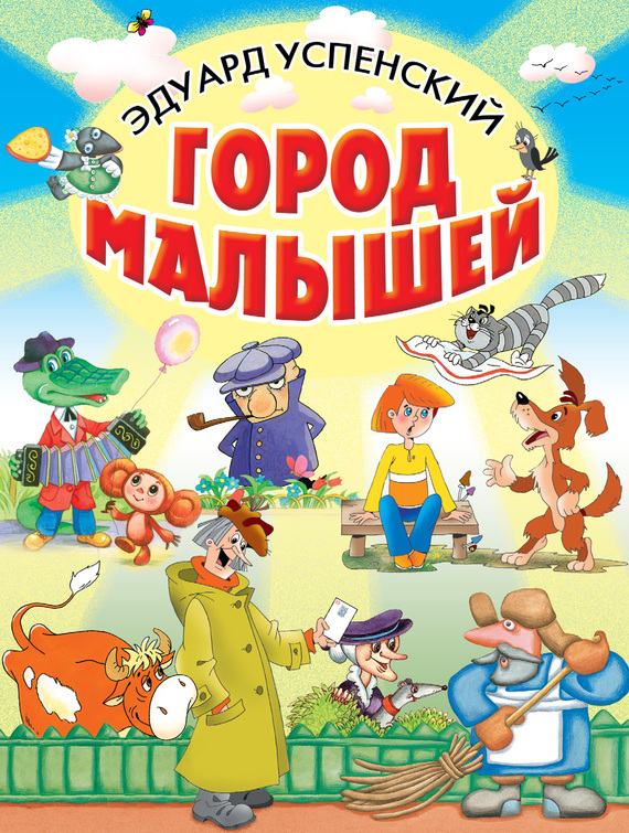 Эдуард Успенский - Город малышей (сборник)