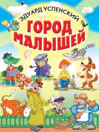 - Город малышей (сборник)