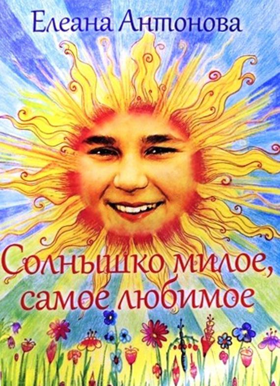 Елеана Антонова Солнышко милое, самое любимое фиксатор двери мир детства мишка