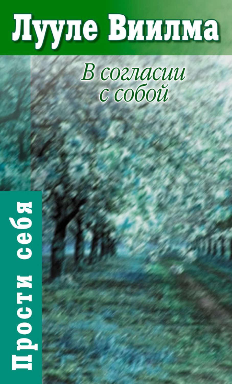 Книга духовного роста высвобождение души скачать