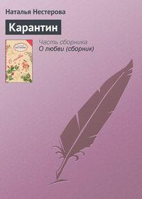 Нестерова, Наталья  - Карантин
