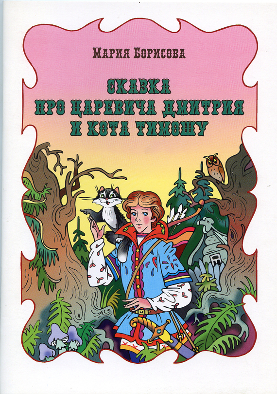 Мария Борисова - Сказка про царевича Дмитрия и кота Тимошу