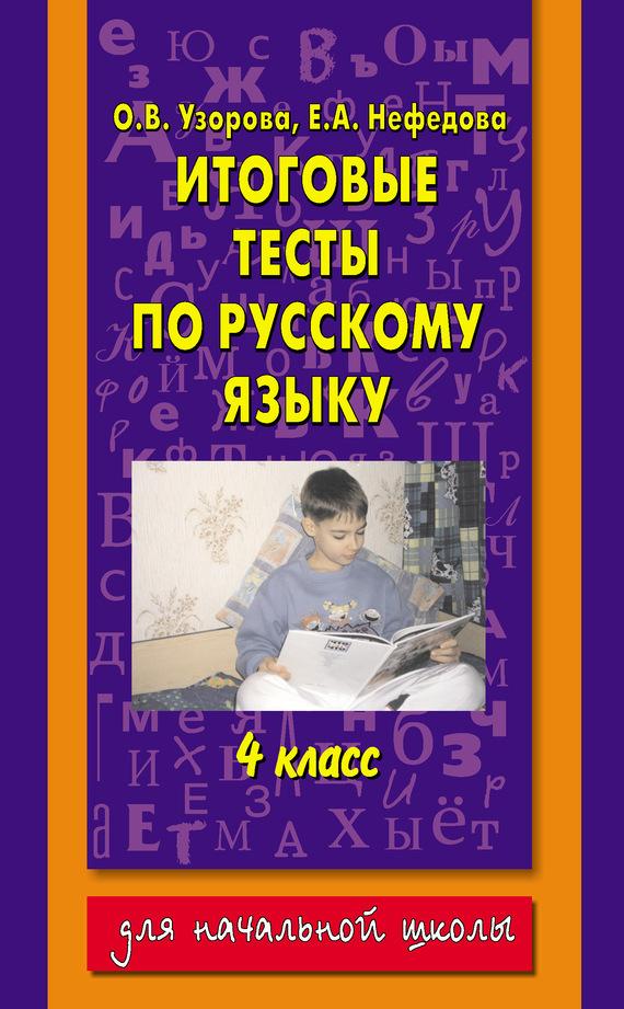 Ольга Узорова - Итоговые тесты по русскому языку.4класс