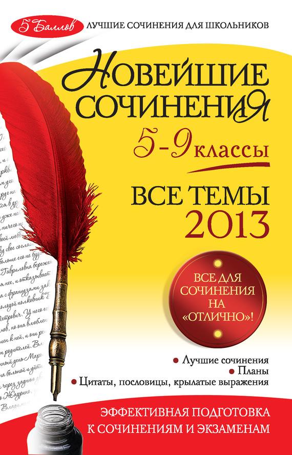 Лариса Калугина - Новейшие сочинения. Все темы 2013 г. 5-9 классы