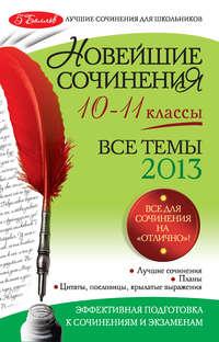 Бойко, Л. Ф.  - Новейшие сочинения. Все темы 2013 г. 10-11 классы