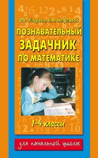 - Познавательный задачник по математике.1-4классы