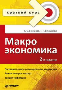 Вечканов, Григорий  - Макроэкономика: краткий курс