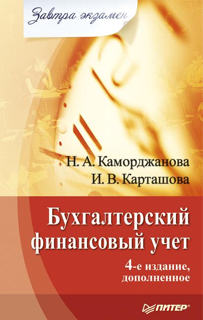 Ирина Карташова, Наталия Каморджанова - Бухгалтерский финансовый учет