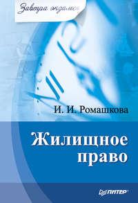 Ромашкова, Ирина  - Жилищное право