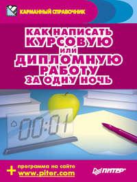АркадийЗахаров - Как написать курсовую или дипломную работу за одну ночь