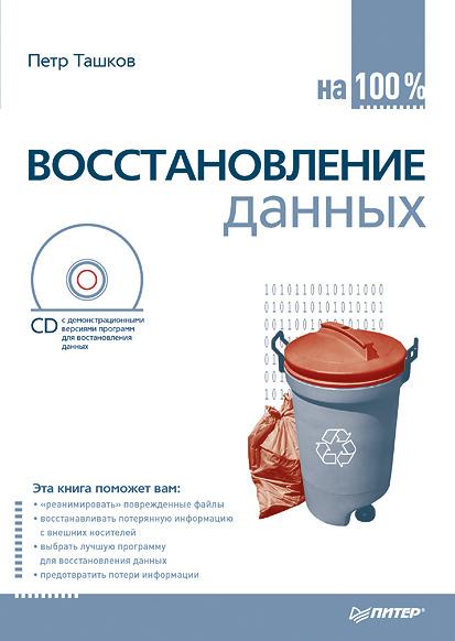 Петр Ташков Восстановление данных на 100% петр ташков восстановление данных на 100%