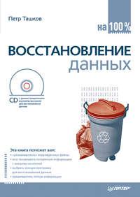 Ташков, Петр  - Восстановление данных на 100%