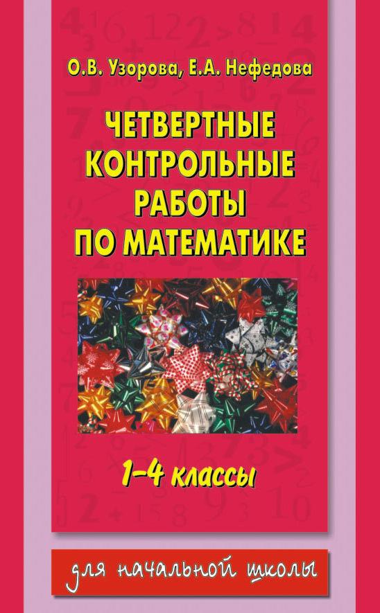 О. В. Узорова