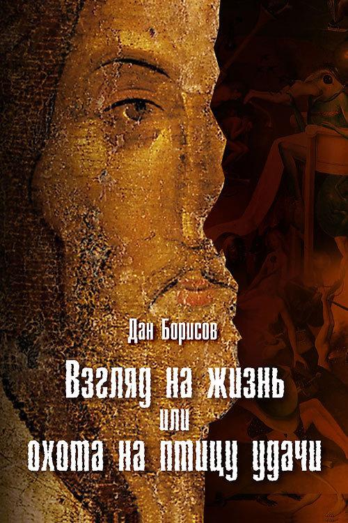 интригующее повествование в книге Дан Борисов