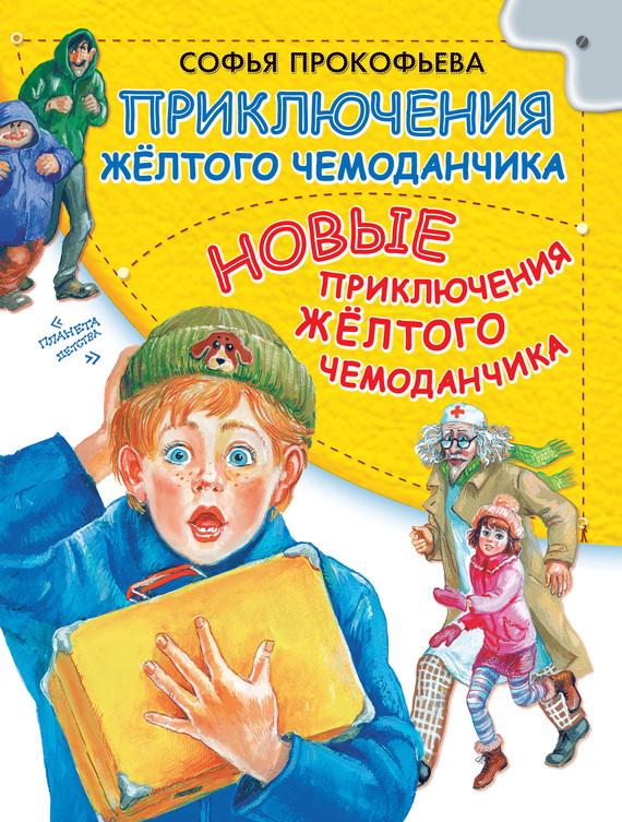 бесплатно скачать Софья Прокофьева интересная книга