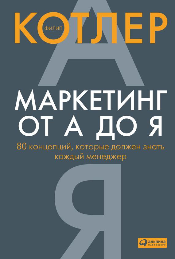 обложка электронной книги Маркетинг от А до Я: 80 концепций, которые должен знать каждый менеджер