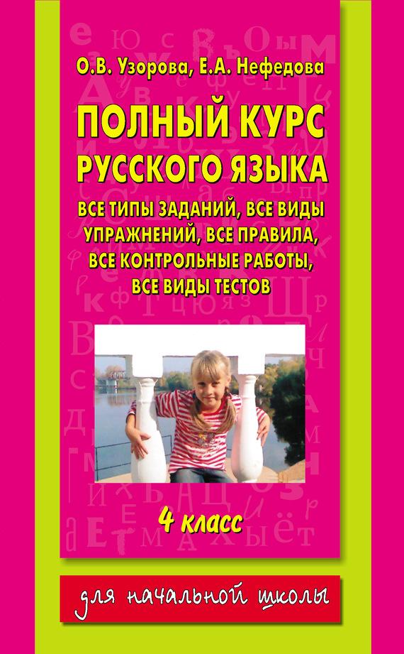 бесплатно О. В. Узорова Скачать Полный курс русского языка. 4 класс