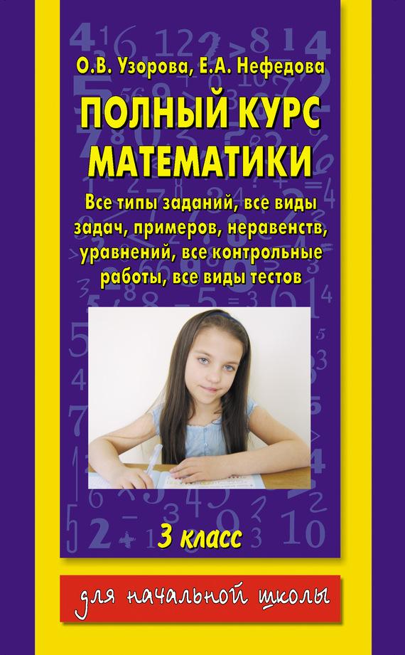 О. В. Узорова Полный курс математики. 3 класс