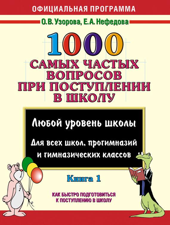 О. В. Узорова 1000 самых частых вопросов при поступлении в школу. Книга 1 о в узорова 3000 вопросов при поступлении детей в школу