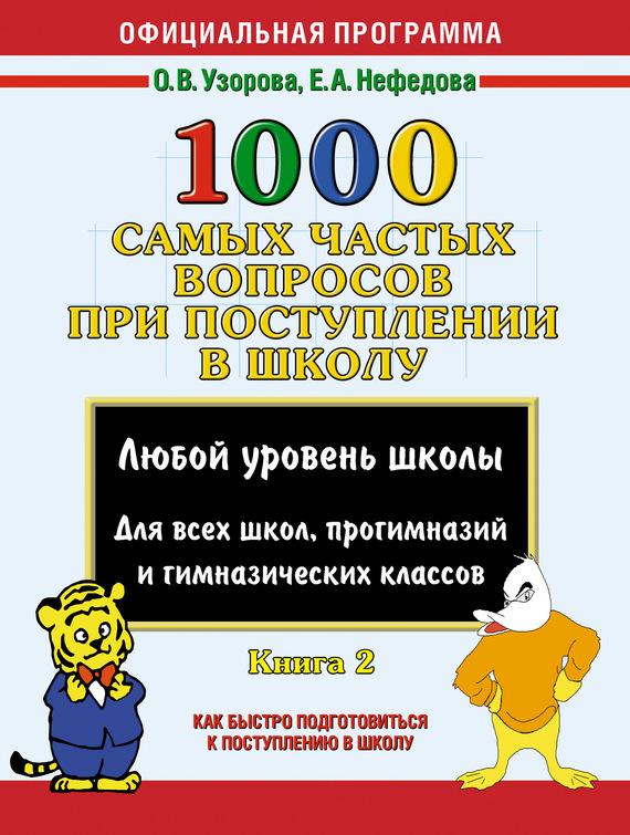 О. В. Узорова 1000 самых частых вопросов при поступлении в школу. Книга 2 о в узорова 3000 вопросов при поступлении детей в школу