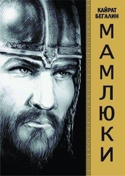 Кайрат Бегалин - Мамлюки
