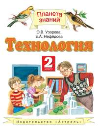 Узорова, О. В.  - Технология. 2 класс