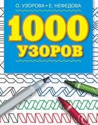Узорова, О. В.  - 1000 узоров. Материалы для развития моторики мелких мышц у детей дошкольного возраста