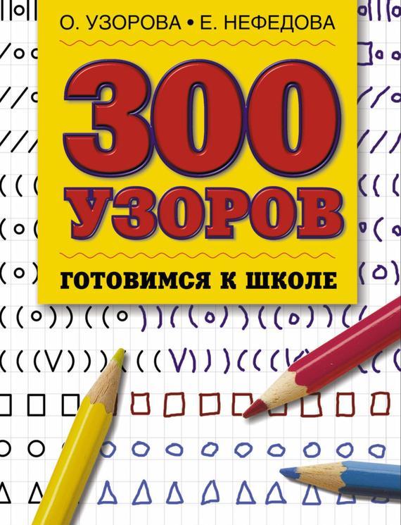 О. В. Узорова 300 узоров актерское мастерство первые уроки учебное пособие dvd