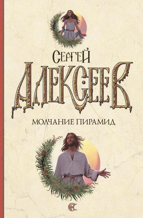 просто скачать Сергей Алексеев бесплатная книга