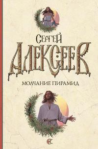 Алексеев, Сергей  - Молчание пирамид