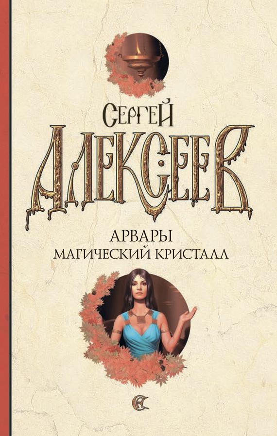 Магический кристалл LitRes.ru 59.000