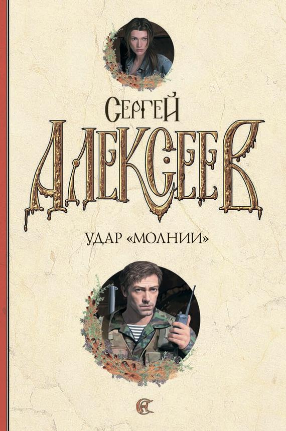 Скачать Удар Молнии бесплатно Сергей Алексеев