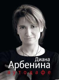 Арбенина, Диана  - Аутодафе
