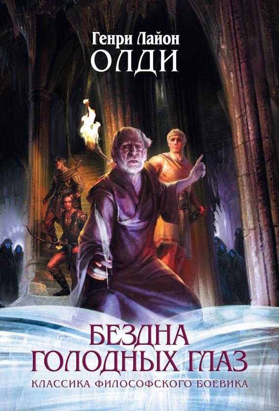 Генри Лайон Олди Дорога сергей баричев петергофская дорога – 2