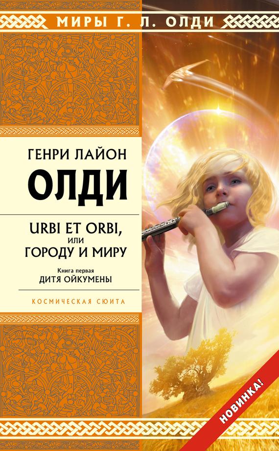Генри Лайон Олди Дитя Ойкумены