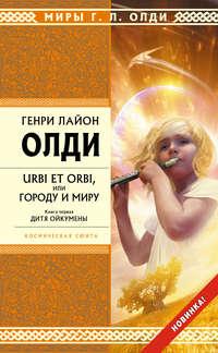 Олди, Генри Лайон  - Дитя Ойкумены