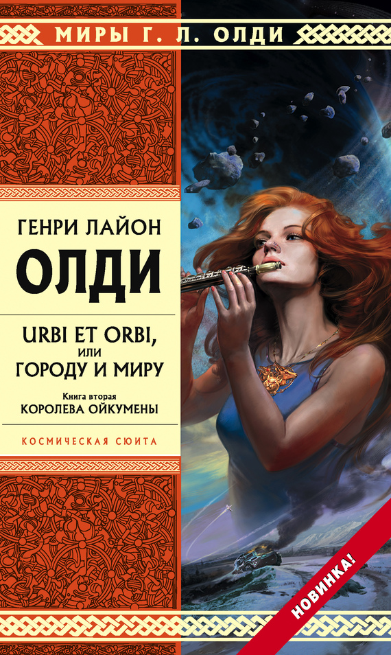 Генри Лайон Олди бесплатно