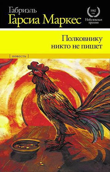 Обложка книги Полковнику никто не пишет, автор Маркес, Габриэль Гарсиа